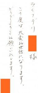 20171221所沢店お手紙