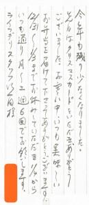 20171229松本店お手紙