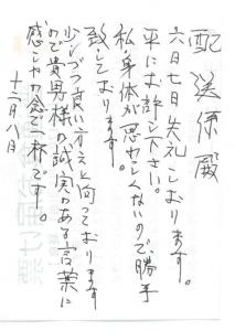 1211尼崎手紙