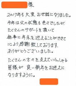 20180118お手紙宮崎店