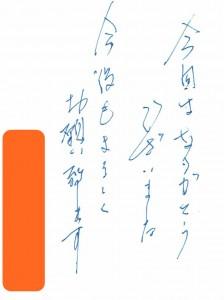 20170110宮崎店お手紙