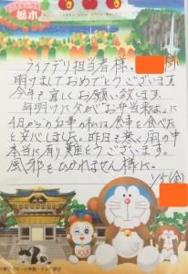 20170104横浜鶴見店お手紙