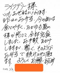 20180119調布店お手紙