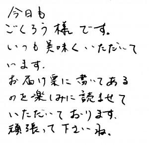 201800215高松店お手紙