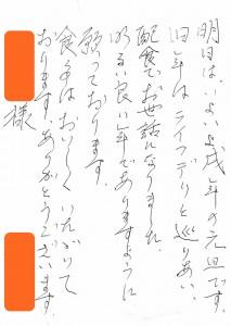 20180213府中店お手紙
