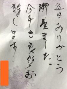 20180214広島中店お手紙