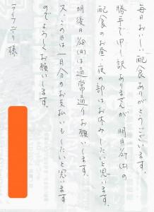宮崎店お手紙