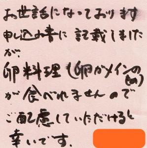 20180224宮崎店お手紙