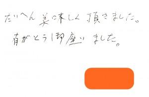 20180212焼津店お手紙