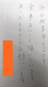 20180207志布志店お手紙