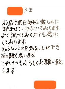 20180215所沢店お手紙