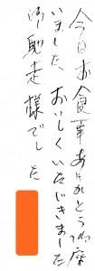 20180226美濃加茂店お手紙