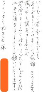 20180228松本店お手紙