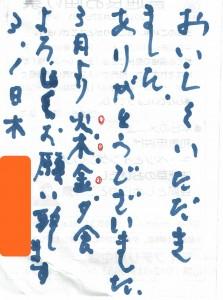 20180305府中店お手紙