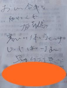 20180313焼津店お手紙