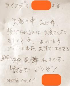 20180307越前店お手紙
