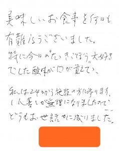 20180223宮崎店お手紙