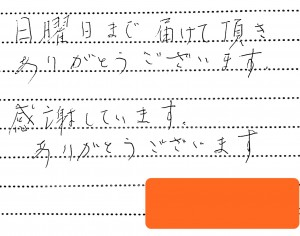 20180225美濃加茂店お手紙