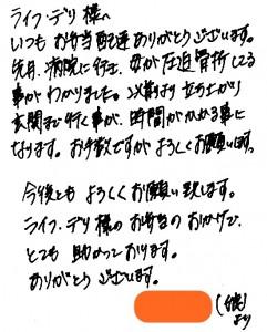 20180318川越店お手紙
