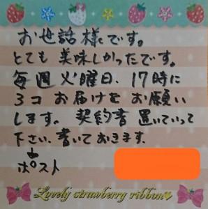 20180309名取店お手紙