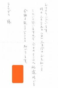 20180326宮崎店お手紙