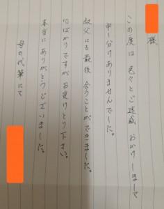 20180315横浜鶴見店お手紙