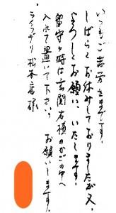 20180417松本店お手紙