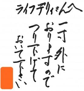 20180410宮崎店お手紙