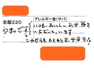 20180401松本店お手紙