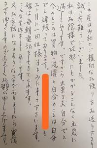 20180407八王子お手紙