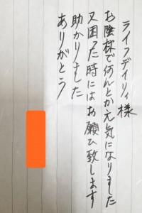 20180419横浜鶴見店お手紙