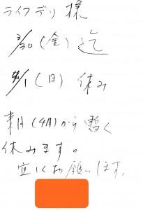 20180401宮崎店お手紙