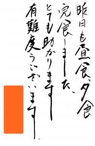 20180405大阪城東店お手紙