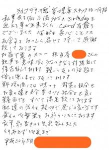 20180525川越店お手紙