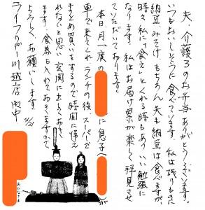 20180423川越店お手紙