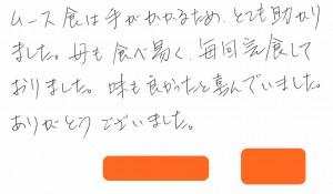 20180503川崎本店お手紙