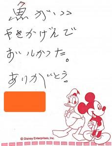 20180506美濃加茂お手紙