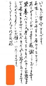 20180505松本店お手紙
