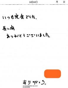 20180524松本店お手紙