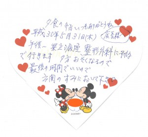 20180531尼崎店お手紙