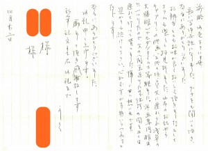midori3
