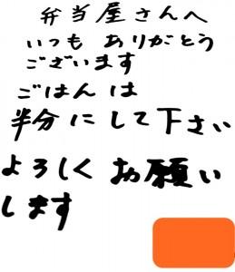 20180531所沢店お手紙