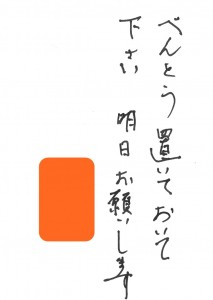 20180610尼崎店お手紙