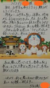 20180608横浜鶴見店お手紙