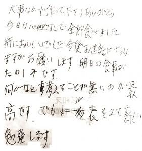 20180612大阪城東店お手紙