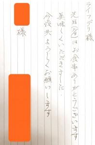 20170713八王子店お手紙