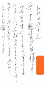 20180705川崎本店お手紙