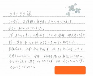 20180619宮崎店お手紙