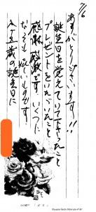 180706川越店お手紙