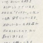 ライフデリ扶桑・江南店にお手紙を頂戴しました!